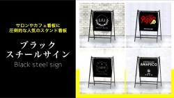 サロンやカフェ看板に 圧倒的な人気のスタンド看板ブラック スチールサイン