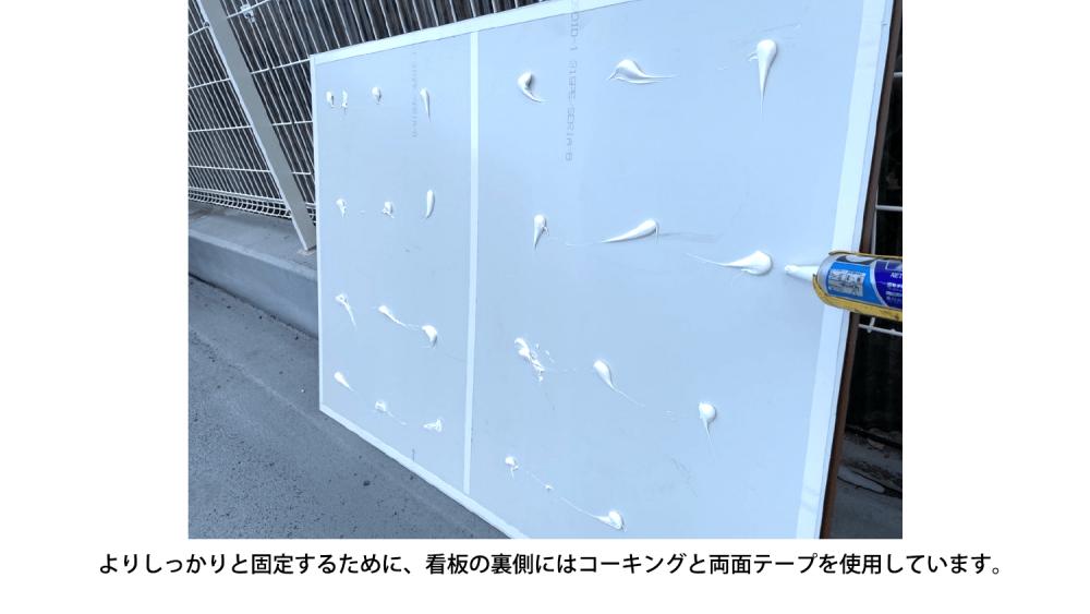 よりしっかりと固定するために、看板の裏側にはコーキングと両面テープを使用しています