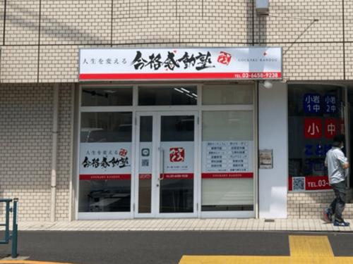 ファサード・壁面看板施工事例写真 東京都 学習塾店舗のサイン改修工事