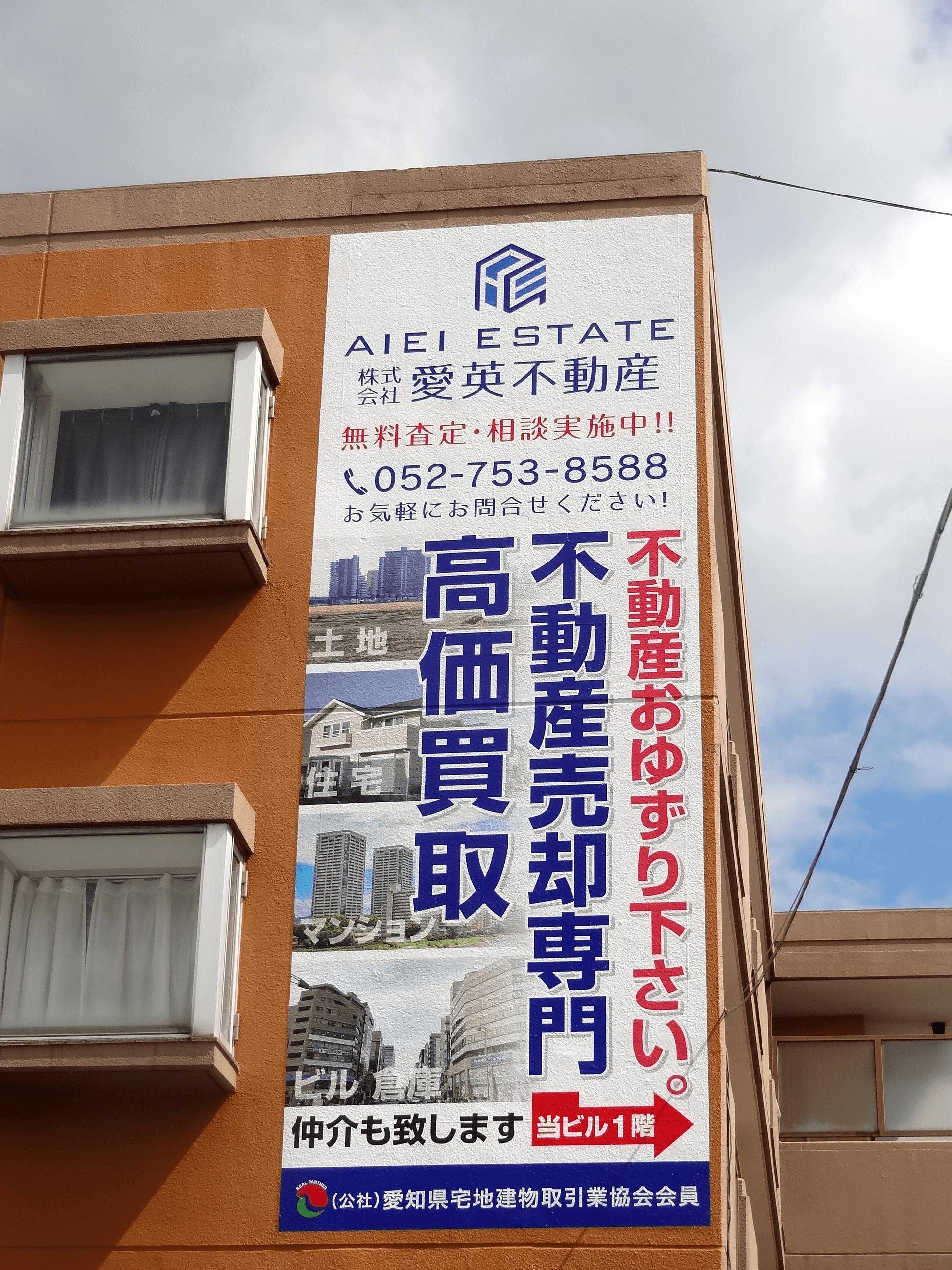 ファサード・壁面看板施工事例写真 愛知県 ビル壁面に直接貼れるインクジェット出力シートを貼り付けしたい