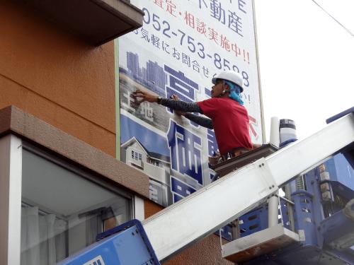 ファサード・壁面看板施工事例写真 愛知県 分割で壁面シートを製作しているためジョイント部分は表示を合わせ仮貼りを進めます