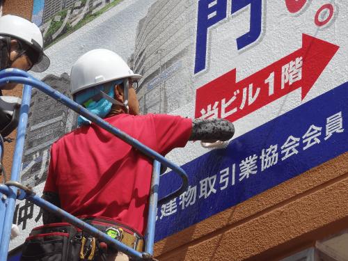 ファサード・壁面看板施工事例写真 愛知県 圧着すると写真のように壁面に馴染んでいきます