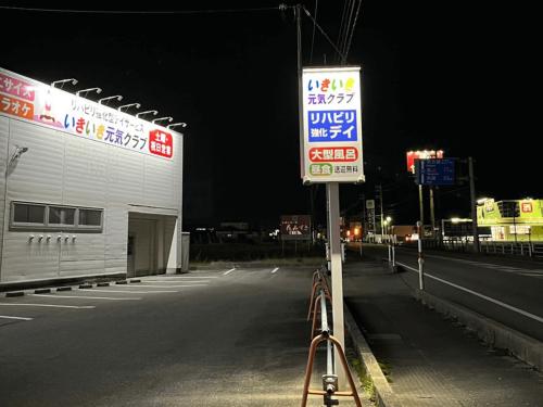 外部照明ユニット看板施工事例写真 富山県 既存自立看板に明るい看板用照明器具の取付、前回LED化した壁面看板に追加で1灯取付したい